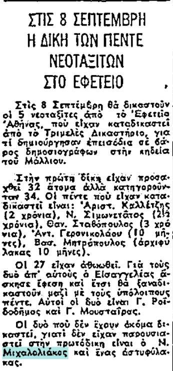 Ριζοσπάστης 29/07/1978. Στις 5 Σεπτέμβρη η δίκη των νεοταξιτών από κηδεία Μάλλιου. Μιχαλολιάκος, διαχωρίστηκε η δίκη.