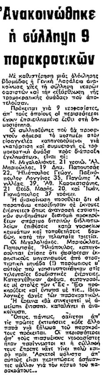 Ριζοσπάστης, Δευτέρα 01/08/1978, Ανακοινώθηκε η σύλληψη 9 παρακρατικών.