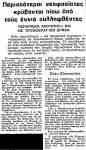 Ριζοσπάστης, 02/08/1978. Περισσότεροι νεοφασίστες και παρακρατικοί κρύβονται πίσω από τους συλλφθέντες. Ομοιες βόμβες. Μιχαλολιάκος ο σκληρός.