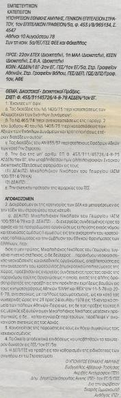 10 Οκτωβρίου 1978, Γενικό Επιτελείο Στρατού, υπουργός Ευάγγελος Αβέρωφ: Εγγραφο καθαίρεσης ΔΕΑ (ΠΖ) Μιχαλολιάκου Νικόλαου και Καρακατσάνη Αθανάσιου (Το κείμενο).