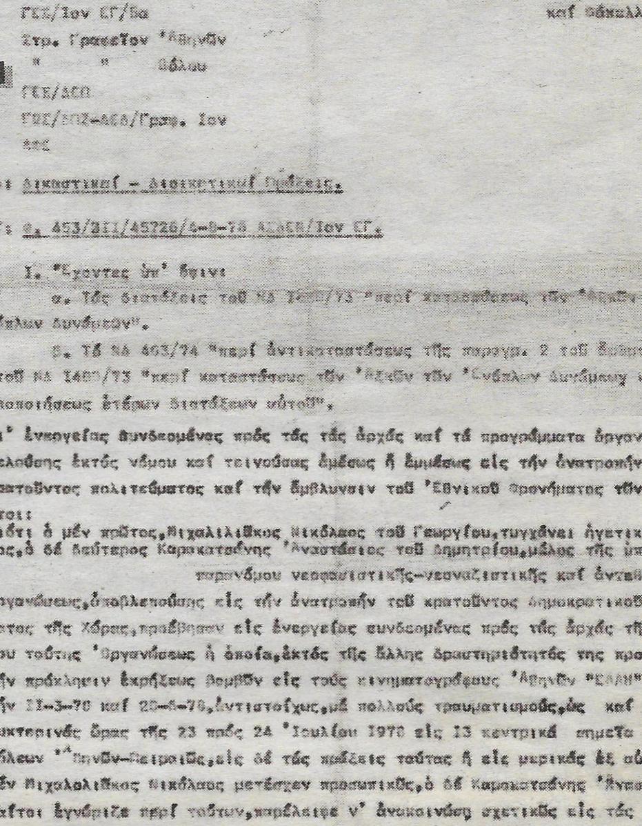 Εγγραφο καθαίρεσης ΔΕΑ (ΠΖ) Μιχαλολιάκου Νικόλαου και Καρακατσάνη Αθανάσιου. 10 Οκτωβρίου 1978, Γενικό Επιτελείο Στρατού, υπουργός Ευάγγελος Αβέρωφ.