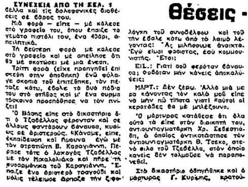 Ριζοσπάστης 13/05/1979, Τζαβέλλας και Μιχαλολιάκος απειλούσαν στρατιώτη