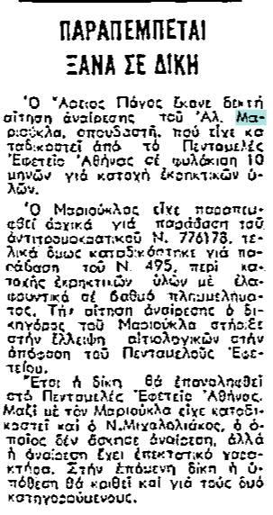 Ριζοσπάστης 03/06/1979. Ασκηση αναίρεσης για Μαριούκλα.