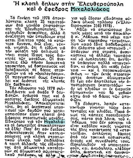 Ριζοσπάστης, 08/12/1979