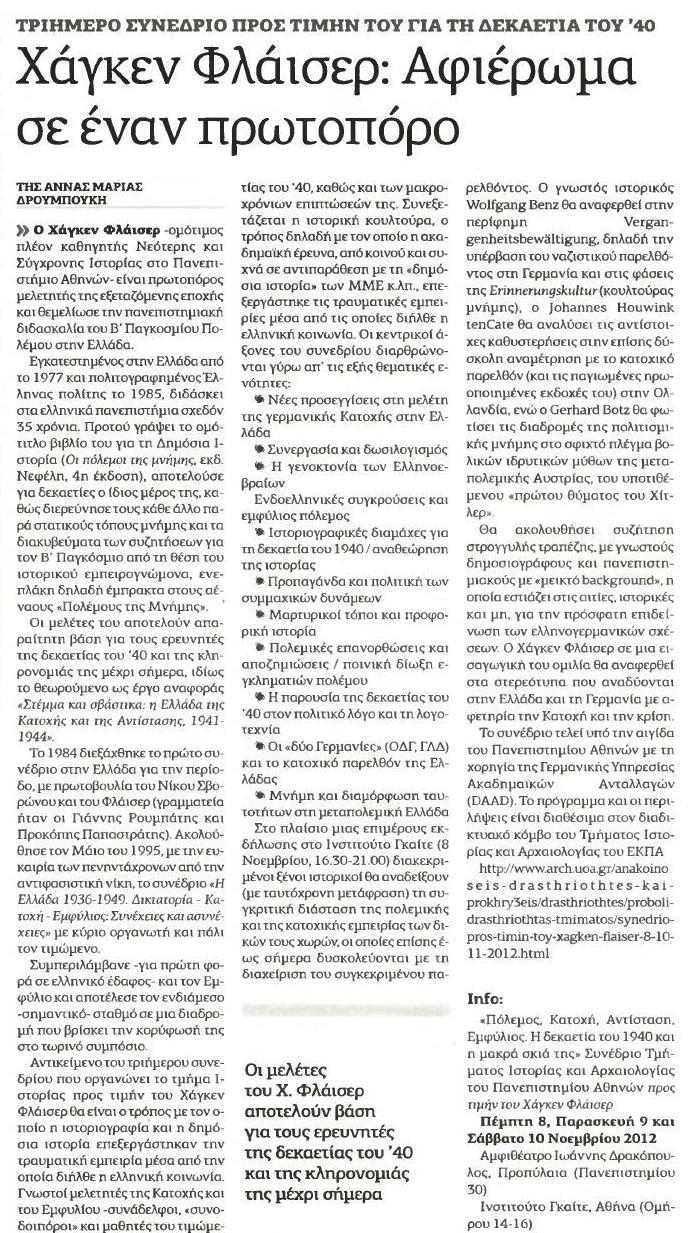 Αυγή, 04/11/2012, Αννα Μαρία Δρουμπούκη για το συνέδριο προς τιμήν του Χάγκεν Φλάισερ, 'Αφιέρωμα σε έναν πρωτοπόρο'.