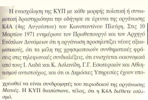 Παύλος Αποστολίδης, Μυστική δράση Υπηρεσίες Πληροφοριών στην Ελλάδα, Παπαζήσης, 2014, σελίδα 227