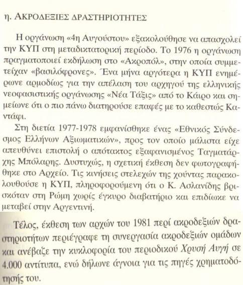 Παύλος Αποστολίδης, Μυστική δράση, Υπηρεσίες Πληροφοριών στην Ελλάδα, Παπαζήσης, 2014, σελίδα 258, 'Ακροδεξιές δραστηριότητες' για Κ4Α, Πλεύρη και Χρυσή Αυγή. Ο χρηματοδότης άγνωστος αλλά το περιοδικό, λέει ο πράκτορας, πουλούσε 4.000 τεύχη.