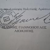 Χρυσή Αυγή, Κεντρική Διοίκηση: Υπογραφή του Ιωάννη Γιαννόπουλου σε έγγραφο της ΧΑ την εποχή που υπήρξε διοικητής Πολιτικής Δράσεως της ΧΑ.