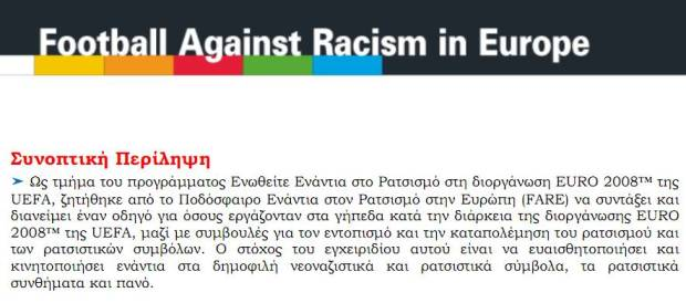 Από την έκδοση του FAREnet 'Racist and Neo-Nazis symbols in Football'.