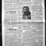 Εφημερίδα Ασύρματος, 19/06/1945: «Ο αδελφός του Αρη Βελουχιώτη μιλάει για τον αρχιτρομοκράτην».