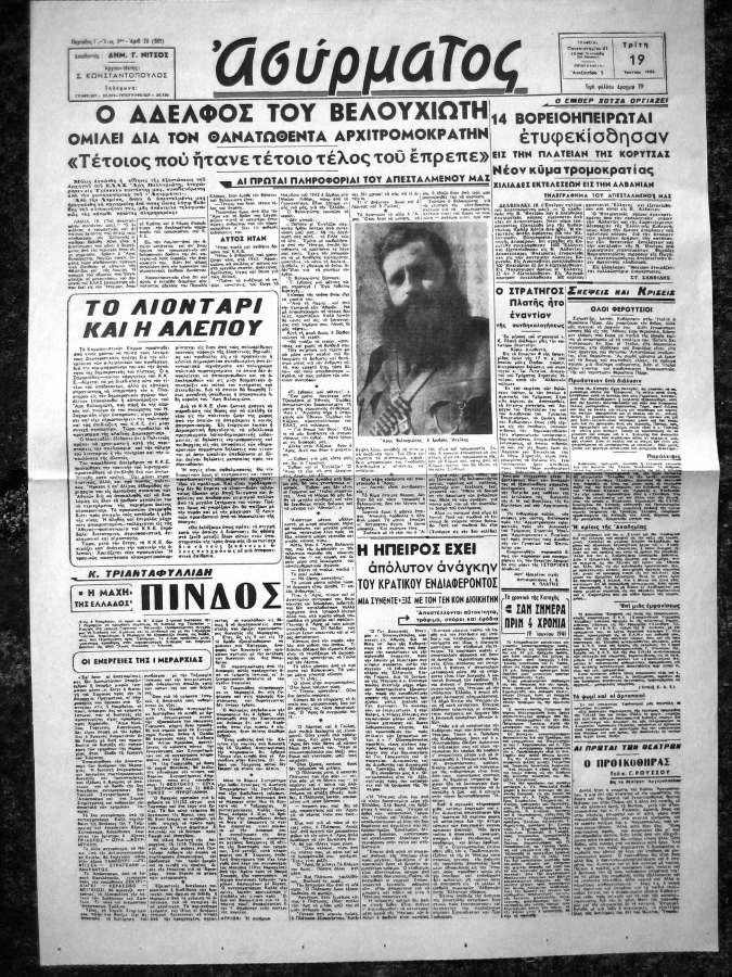 Ασύρματος, 19/06/1945. Ο αδελφός του Αρη Βελουχιώτη μιλάει για τον αρχιτρομοκράτη.