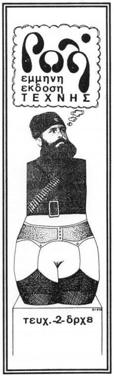 Η λεζάντα του Ηλία Πετρόπουλου για το γνωστό σκίτσο, από τον 'Κουραδοκόφτη': «Ο Ηλίας Πολίτης εδημοσίευσε, το 1973, αυτό το 'ανήθικο' σκίτσο εις βάρος του Βελουχιώτη, προκαλώντας την οργή των κνιτών. Το σκίτσο ανήκει στον Τέο Ρόμβο».