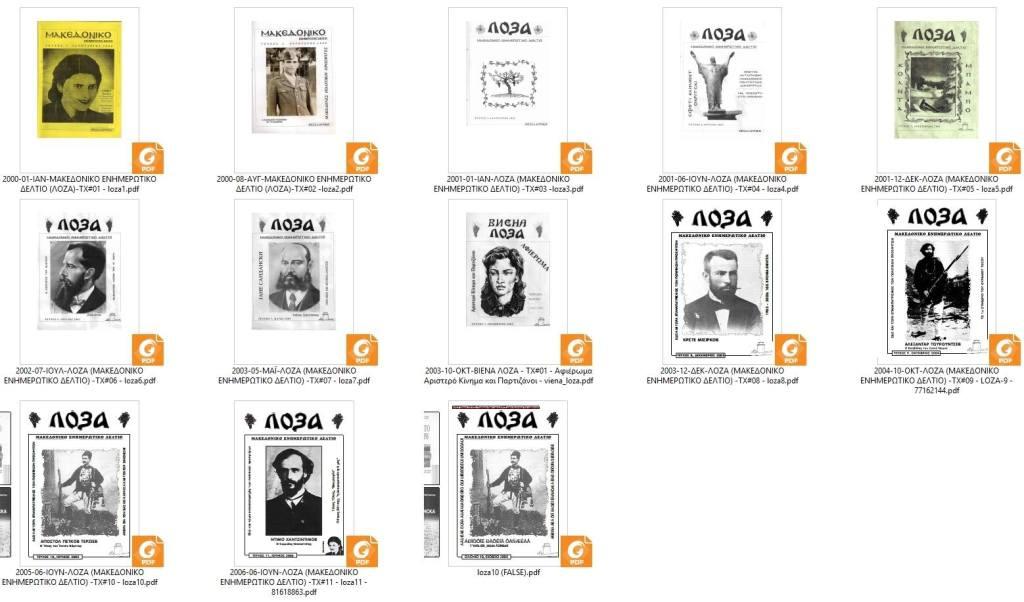 Περιοδικό ΛΟΖΑ: Ολα τα τεύχη 01-11, μεταξύ 2000-2006: Σύνθεση με τα 11 εξώφυλλα.