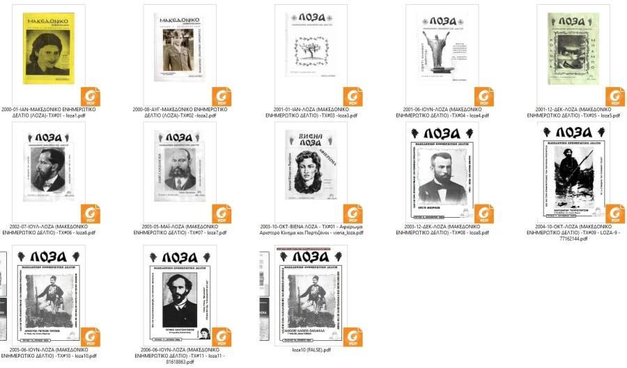 Περιοδικό ΛΟΖΑ: Τα τεύχη 01-11, μεταξύ 2000-2006: Σύνθεση με τα 11 εξώφυλλα.