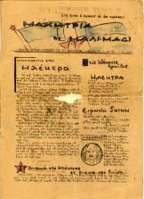 1949-07-20-Μαχήτριες του Μάλι Μάδι-ΤΧ#02-ΣΕΛ-01 - Αρχειολόγιο ΑΣΚΙ - 6075001
