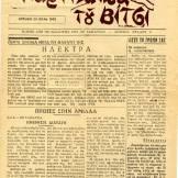 24/07/1949, Παρτιζάνες του Βίτσι, τχ #2