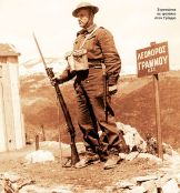 194x-xx-xx-Στρατιώτης σε φυλάκιο στον Γράμμο (Α Σώμα Στρατού - Λεωφόρος Γράμμου)