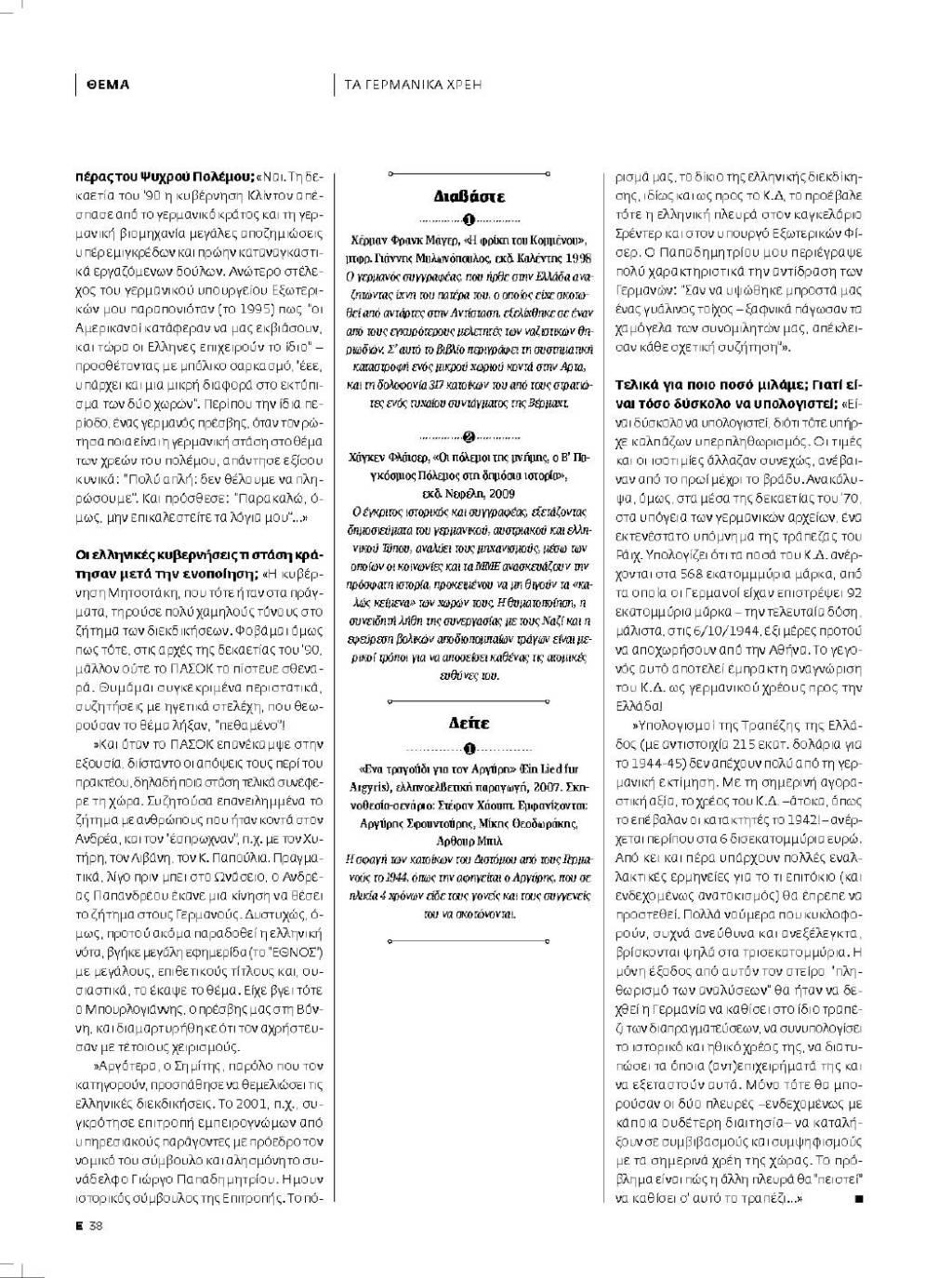 2011-06-26-ΕΨΙΛΟΝ-ΣΕΛ-034-038 - Χάγκεν Φλάισερ - Το κατοχικό δάνειο και οι πολεμικές αποζημιώσεις - Συνέντευξη - 59358240-ΣΕΛ-04