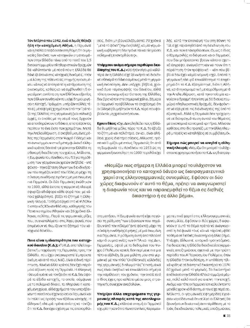 2011-06-26-ΕΨΙΛΟΝ-ΣΕΛ-034-038 - Χάγκεν Φλάισερ - Το κατοχικό δάνειο και οι πολεμικές αποζημιώσεις - Συνέντευξη - 59358240-ΣΕΛ-02