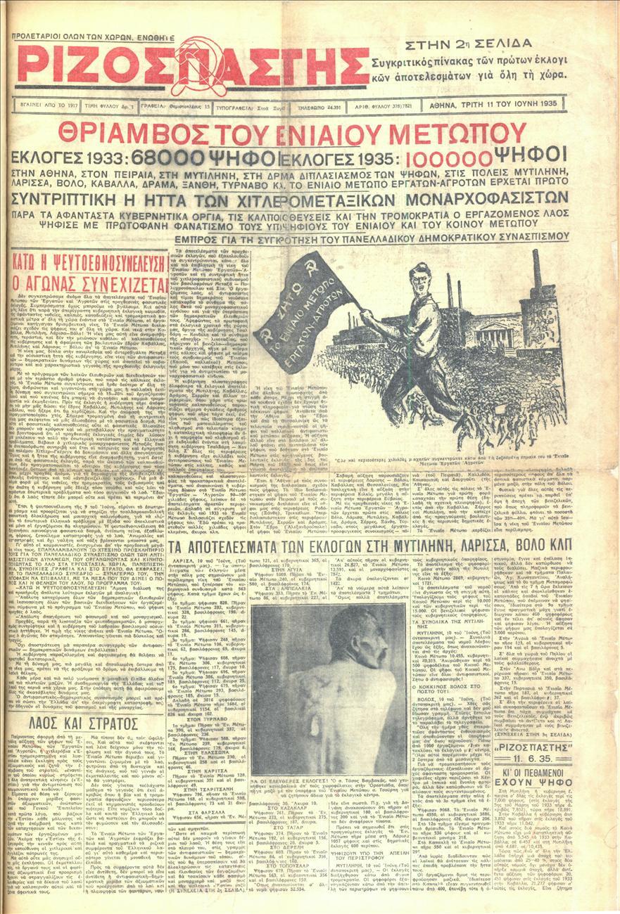 Ριζοσπάστης, 11/06/1935. Θρίαμβος του Ενιαίου Μετώπου.