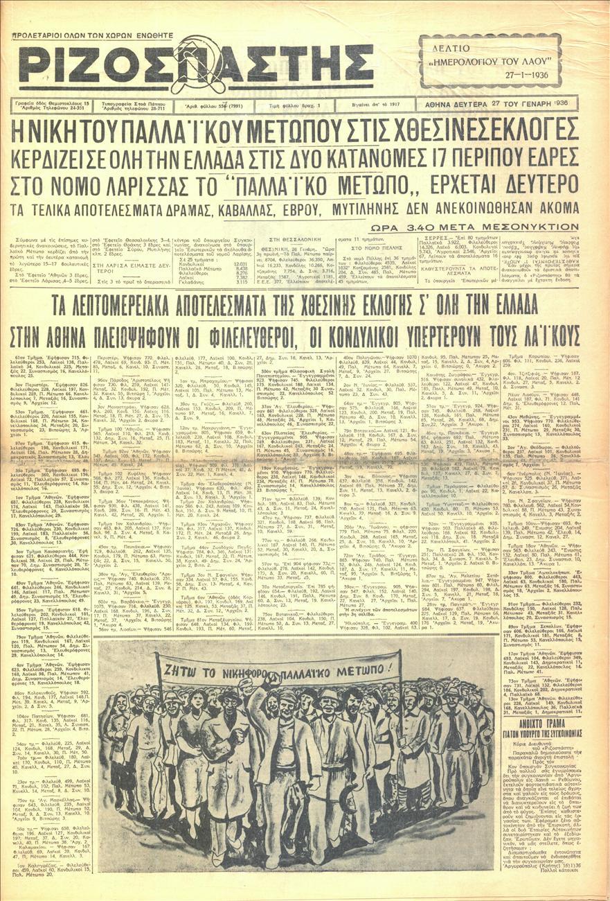 Ριζοσπάστης 27/01/1936. Νίκη του Παλλαϊκού Μετώπου.