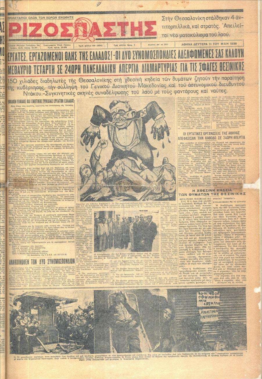 Ριζοσπάστης 11/05/1936. Απεργία για σφαγές στη Θεσσαλονίκη.