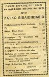 193x-xx-xx – Λαϊκό Βιβλιοπωλείο Διαφήμιση Ο κάθε εργάτης που θέλει να μορφωθεί μπορεί να βρει – Αρχειολόγιο ΑΣΚΙ – Τι θέλει το ΚΚ072