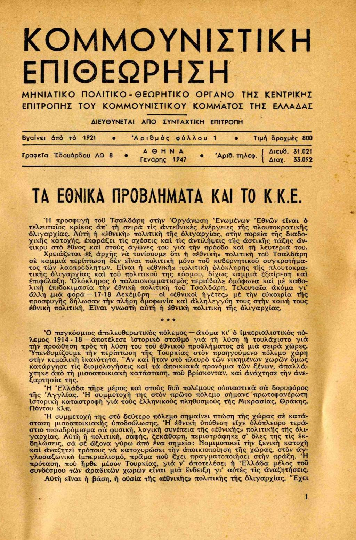 Ενα τεύχος της ΚΟΜΕΠ το 1947.