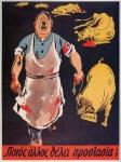 1940-xx-xx-Σκίτσο Ποιος άλλος θέλει προστασία – Χίτλερ Βουλγαρία Ρουμανία –t16_k05_p018_2