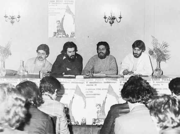 ΕΚΟΝ Ρήγας Φεραίος Β' Πανελλαδική: Συνέντευξη τύπου, 1978