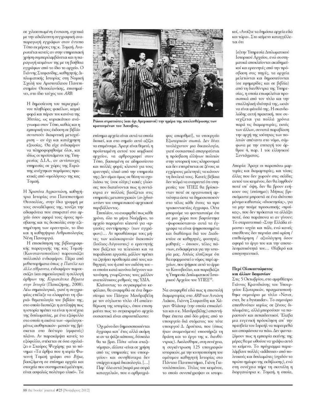 Αννα Μαρία Δρουμπούκη - Η θεσμική μνήμη του Ολοκαυτώματος στην Ελλάδα [2012-11-ΝΟΕ-BOOKS JOURNAL-ΤΧ#025] [2012] - AM_Tomai_Books' Journal-ΣΕΛ-88
