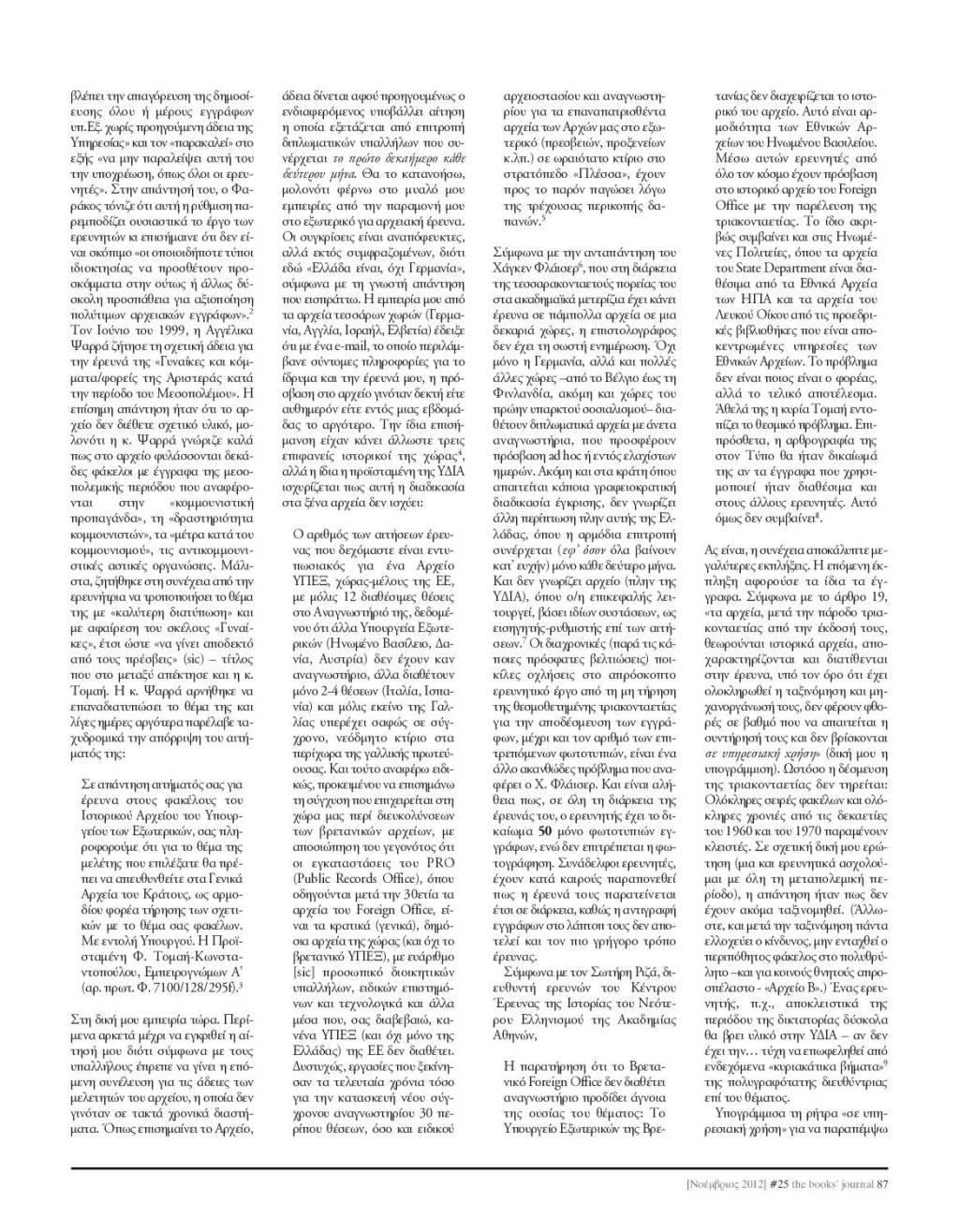 Αννα Μαρία Δρουμπούκη - Η θεσμική μνήμη του Ολοκαυτώματος στην Ελλάδα [2012-11-ΝΟΕ-BOOKS JOURNAL-ΤΧ#025] [2012] - AM_Tomai_Books' Journal-ΣΕΛ-87