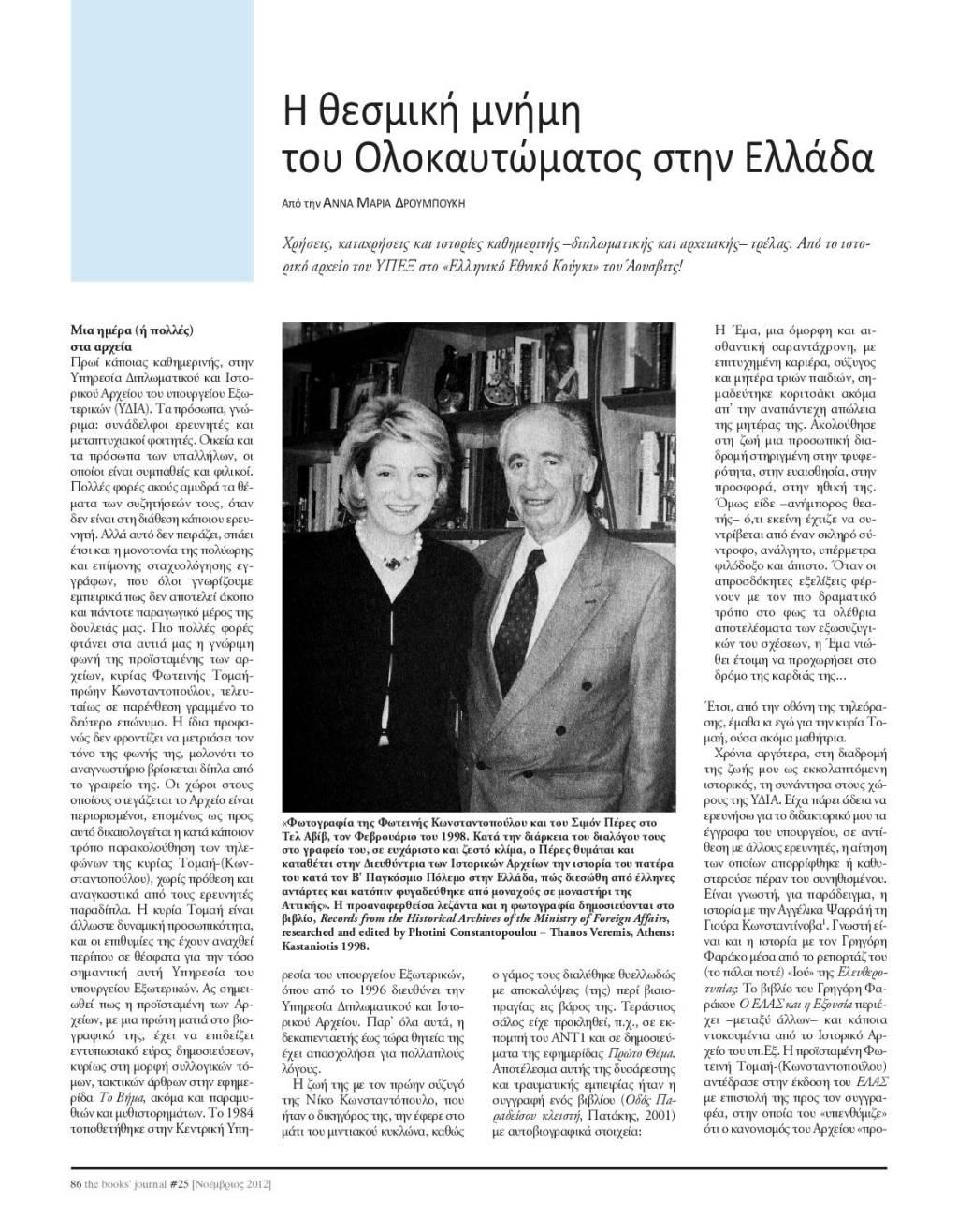 Αννα Μαρία Δρουμπούκη - Η θεσμική μνήμη του Ολοκαυτώματος στην Ελλάδα [2012-11-ΝΟΕ-BOOKS JOURNAL-ΤΧ#025] [2012] - AM_Tomai_Books' Journal-ΣΕΛ-86