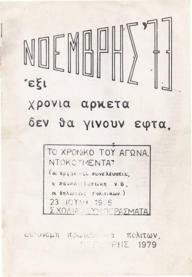 Αυτόνομη Πρωτοβουλία Πολιτών, Νοέμβρης 1973, 'Εξι χρόνια αρκετά Δεν θα γίνουν εφτά', Το χρονικό του αγώνα, Ντοκουμέντα, 23 Ιούλη 1975, Σχόλια και συμπεράσματα, έκδοση Αυτόνομη Πρωτοβουλία Πολιτών, Αθήνα, 1979