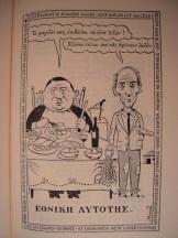 Εθνική λΥτότης, όχι σήμερα, αλλά πριν 52 χρόνια