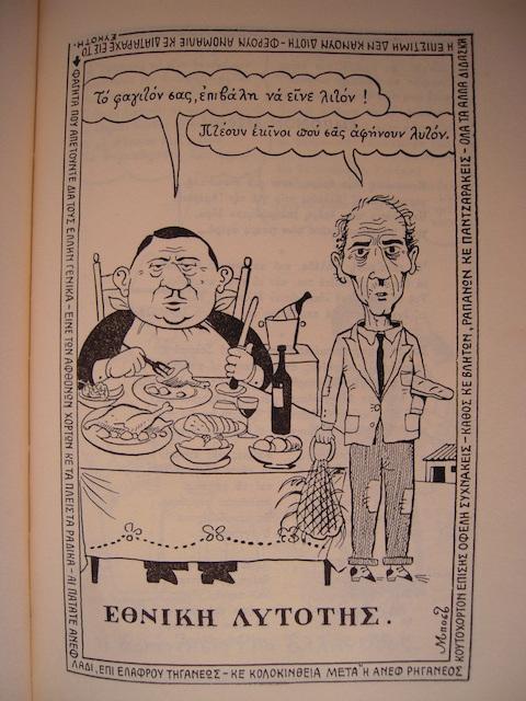 Εθνική λΥτότης, όχι σήμερα, αλλά πριν 55 χρόνια.