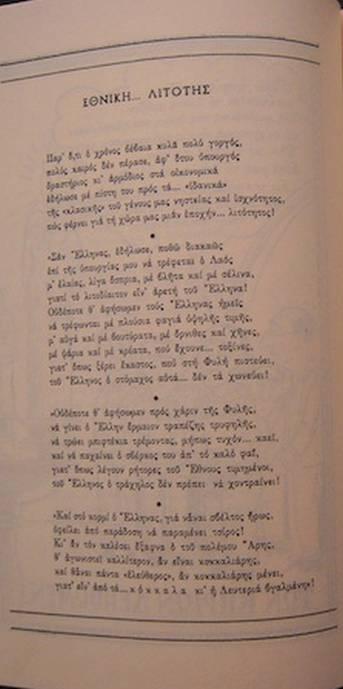 Μποστ, Εθνική λυτότης, 1961. Κλικ για μεγέθυνση.