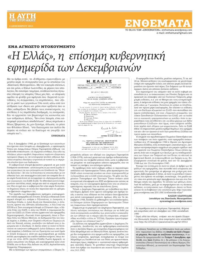Ενθέματα Αυγής, Κυριακή 04/12/2011. Εφημερίδα Η ΕΛΛΑΣ η επίσημη κυβερνητική εφημερίδα των Δεκεμβριανών.