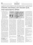 Ενθέματα Αυγής, Κυριακή 29/01/2012. Πλαστές ταυτότητες που έσωσαν ζωές στην κατεχόμενη Αθήνα.