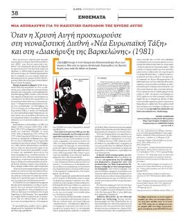 Ενθέματα Αυγής, Κυριακή 31/03/2013, Οταν η Χρυσή Αυγή προσχωρούσε στη νεοναζιστική Διεθνή 'Νέα Ευρωπαϊκή Τάξη' και στη 'Διακήρυξη της Βαρκελώνης', 1981