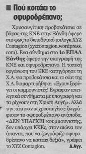 Εφημερίδα των Συντακτών, 02/11/2013. Πολιτικό παρασκήνιο, Δημήτρης Αγγελίδης, Πού κοιτάει το σφυροδρέπανο;