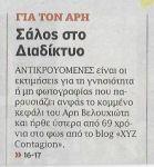 Εθνος, 20/03/2014. Η δεύτερη σελίδα με τα highlights της ημέρας. Σάλος στο διαδίκτυο. Για τον Αρη. Πρόλογος στο κύριο δισέλιδο άρθρο του Θοδωρή Ρουμπάνη, 'Τα άγνωστα ντοκουμέντα από το τέλος του Αρη'.