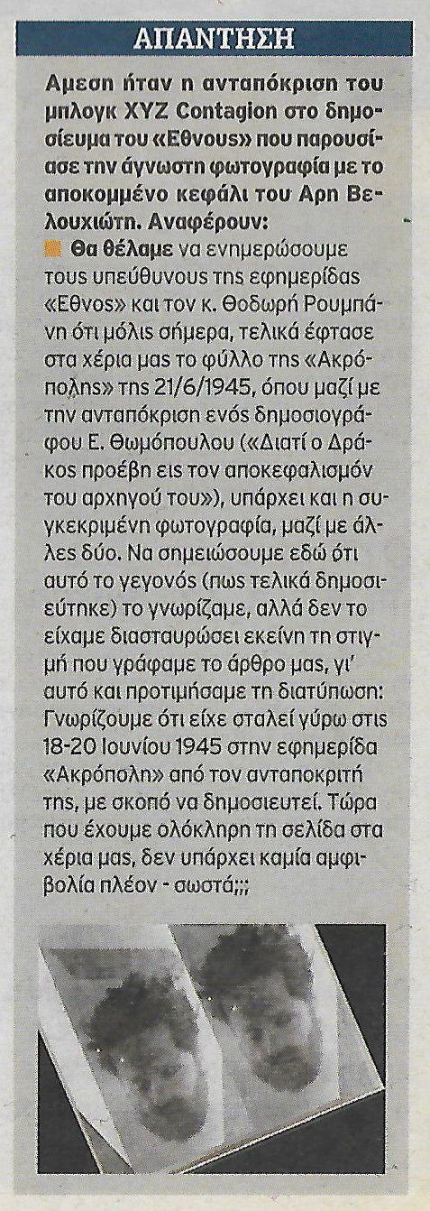 Απάντηση από το XYZ Contagion στις πιθανές ενστάσεις για την γνησιότητα της φωτογραφίας. Εθνος, 23/03/2014, στο άρθρο του Θοδωρή Ρουμπάνη με τίτλο 'Τα άγνωστα ντοκουμέντα από το τέλος του Αρη'