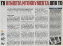 Εθνος, 23/03/2014. Θοδωρής Ρουμπάνης, Τα άγνωστα ντοκουμέντα από το τέλος του Αρη. Σε πλαίσιο η απάντηση από το XYZ Contagion για τη γνησιότητα της φωτογραφίας.