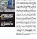 2014-03-23-REALNEWS-ΣΕΛ-027 – Αλέξανδρος Κόντης – Οταν ο Μιχαλολιάκος «έπαιζε» με εκρηκτικά – Απόσπασμα με κατάθεση Μιχαλολιάκου Κατάδοση 8 ατόμων Τσάμης –Crop