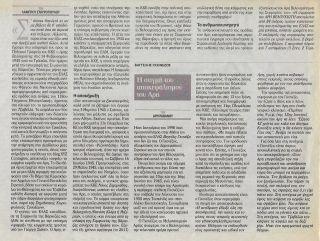 Το Βήμα, Κυριακή 30/03/2014, σελ. Α20, Λάμπρος Σταυρόπουλος, Αρης Βελουχιώτης «Αι κεφαλαί εξετέθησαν εις κοινήν θέαν», Πώς περιγράφουν τα Aρχεία του ΓΕΣ τη μάχη στη Μεσούντα, τον θάνατο και τη διαπόμπευση του αρχικαπετάνιου του ΕΛΑΣ