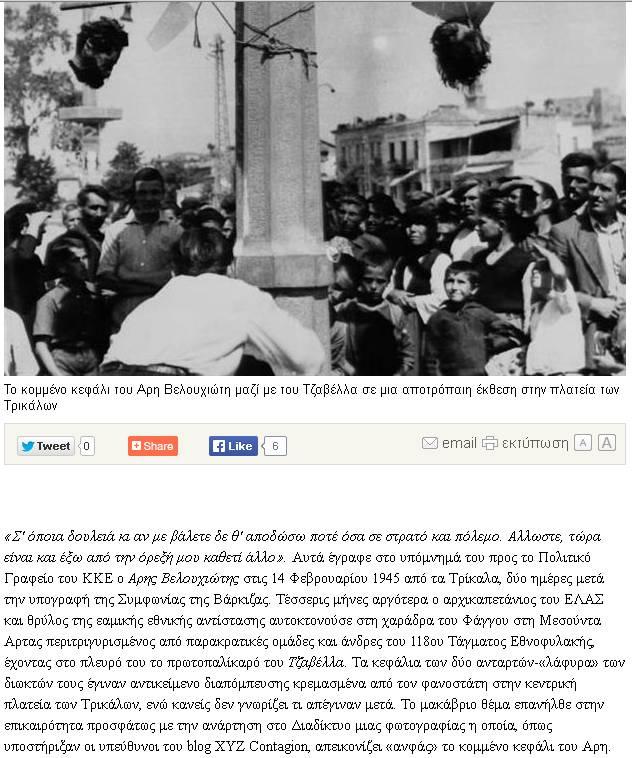 2014-03-30-ΒΗΜΑ - Το Βήμα, Κυριακή 30/03/2014, σελ. Α20, Λάμπρος Σταυρόπουλος, Αρης Βελουχιώτης «Αι κεφαλαί εξετέθησαν εις κοινήν θέαν», Πώς περιγράφουν τα Aρχεία του ΓΕΣ τη μάχη στη Μεσούντα, τον θάνατο και τη διαπόμπευση του αρχικαπετάνιου του ΕΛΑΣ