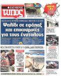2014-07-30- ΕΛΕΥΘ-ΤΥΠΟΣ-ΣΕΛ-01 – Στις Βρυξέλλες ο Χρυσαυγίτης που χτύπησε αστυνομικό –1469803