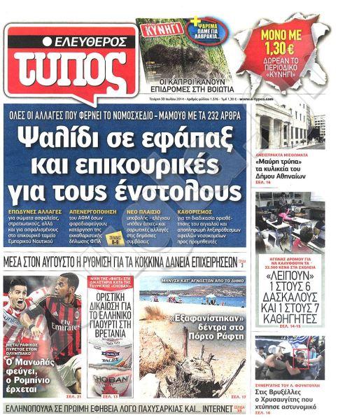 Ελέυθερος Τύπος, Τετάρτη 30/07/2014, κάτω δεξιά, 'Στις Βρυξέλλες ο Χρυσαυγίτης που χτύπησε αστυνομικό'.