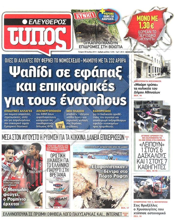 """Ελεύθερος Τύπος, Τετάρτη 30/07/2014, κάτω δεξιά, """"Στις Βρυξέλλες ο Χρυσαυγίτης που χτύπησε αστυνομικό""""."""